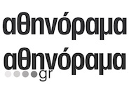 logo athinoramagr αθηνοραμα